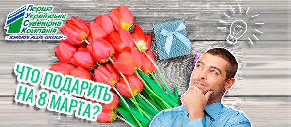 Варианты подарков к 8 марта для женщин в ТОП-5